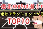 全国高校野球(甲子園)の応援歌でテンションが上がる曲TOP10!2019