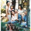 映画「万引き家族」を一足先に観てきました。