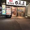 【佐貫駅】熱烈中華食堂日高屋のメニューでチャーハンを食べたい3つの理由