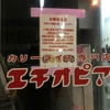 高田馬場・西早稲田定点観測 カリーライス専門店エチオピアが休業しています