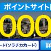 ANAマイルを貯めるのに不可欠な「ソラチカカード」を発行して7500円分のポイントがもらえます!