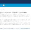 SFDC:Summer'16 - Lightning ExperienceとFiles Connect