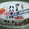 ハバネロ入りさんま缶詰