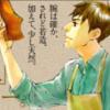 漫画【IPPO】1巻目