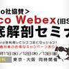 テレビ会議セミナー<Cisco社協賛>Cisco Webex(旧Spark)徹底解剖セミナー 開催します!