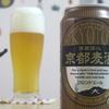 京都麦酒 「ブロンドエール」