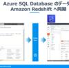 CData Syncを用いたAzure SQL Database -> Amazon Redshift へのデータ統合