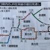 JR西日本 広島・山口県内 運転見合わせ状況・復旧見通し