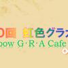 第30回「虹色グラカフェ」OnLine 7