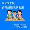 『長崎県食育推進県民会議 出席』