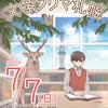 第四回文学フリマ札幌 チラシ配布・ポスター掲示開始のお知らせ