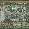 【終了】秘密の花園/バーネット【新宿読書会】