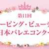 【結果速報】第11回スリーピング・ビューティー全日本バレエコンクール