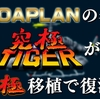 PS4&Switch『究極タイガーヘリ』が10月28日発売決定!海外版・移植版も収録した究極仕様!