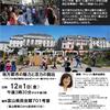 【イベント案内】「地方都市の魅力と活力の創出」( 12/1 、富山)