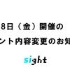 【お詫びとご報告】2/28(金)開催のイベント内容変更のお知らせ