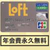 36,000マイル!無料クレジットカード入会で二人で沖縄に行ける!