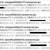 アマゾーン?Amazonプライムのカード有効期限切れ詐欺にご注意!フィッシング詐欺の手口と見分け方