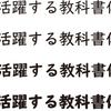「UDデジタル教科書体」「UDデジタル教科書体欧文」が「MORISAWA PASSPORT」に2018年2月1日から収録