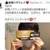 【新橋ハサウェイ】おかげさまでキリ番1,000達成!