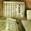 大分県中津市で見つけた歴史資料25『大和本草』(1709)