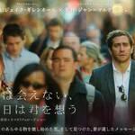 映画「雨の日は会えない、晴れた日は君を想う」(完全ネタバレ)さすがにこの邦題はまずいでしょう、ミスリードし混乱させます。