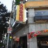 【丸林魯肉飯】種類豊富な台湾料理やラードご飯が食べられる魯肉飯の名店