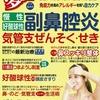 健康雑誌【夢 21】にぜんそく改善エクササイズが取り上げられました!