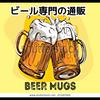<当店限定ジョーカーIPA入り!> 世界のビール 12本セット!