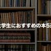 大学生におすすめの本5選