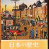 今井清一「日本の歴史23 大正デモクラシー」(中公文庫)-1