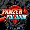 ロボットACTゲーム『Panzer Paladin』が面白かった
