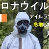 【コロナウイルス】アイルランドの現地情報|3月22日の情報