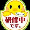 校内研修 ✖ 研修マガジン
