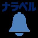 ナラ🔔ベル Webサービス ブログ