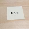 FP3級受験までの道18【所得税の基礎知識】