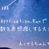 VBAのApplication.Runで変数を参照渡しする方法