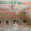 JEUGIAカルチャーセンターのチラシに、「キッズプログラミング」掲載されました~!!