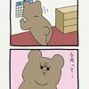 悲熊「カレンダー」