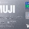 【クレジットカード発行】MUJIカード年会費無料でANA8640マイル獲得しました!!