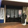 ローカルハント! IN 長岡
