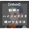 【VRoid女性】制服のハイソックスを脱がせる方法