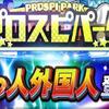 【プロスピA】イベント 助っ人外国人(2021シリーズ1)当たり選手と評価