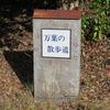 万葉歌碑を訪ねて(その898-2)―太宰府歴史スポーツ公園―万葉集 巻三 三四〇