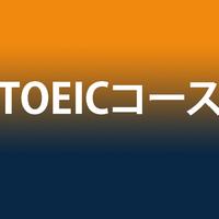 【ついに登場!】TOEIC®TESTコースでリスニング力アップ!!問題対策はお済みですか?