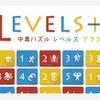 Switch「中毒パズル レベルス+」レビュー!その名に偽り無し!700円でドハマリ出来るお手軽パズル!