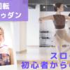 【動画】ピケ・ターン アンドゥダンのやり方