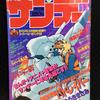 週刊少年サンデー(1988年17号)