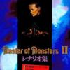 マスターオブモンスターズ2のゲームと攻略本の中で どの作品が最もレアなのか