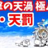 絶・天罰 - [2]絶撃の天渦 極ムズ【攻略】にゃんこ大戦争